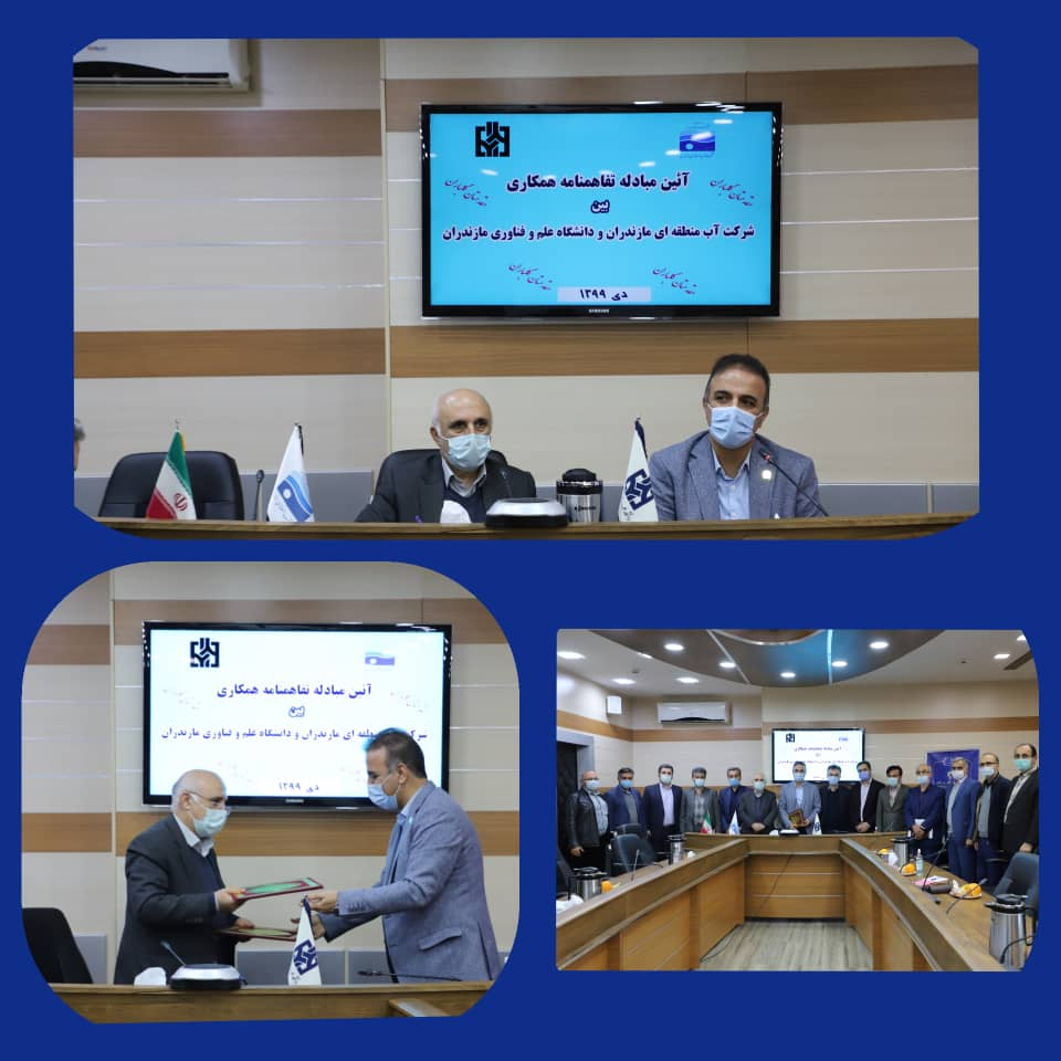 آب منطقه ای مازندران و دانشگاه علم و فناوری استان جهت گسترش توان ملی و منطقه ای در 18 محور تفاهم نامه همکاری مبادله کردند.