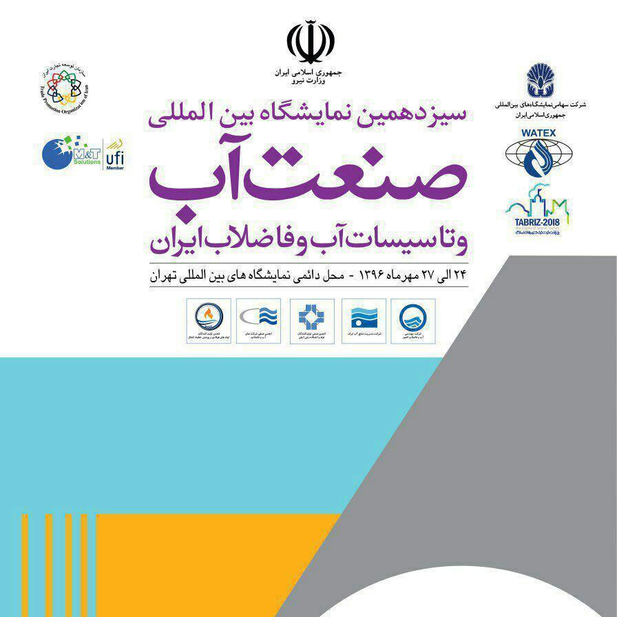 حضور آب مازندران در سیزدهمین نمایشگاه بینالمللی صنعت آب و تاسیسات آب و فاضلاب به روایت تصویر