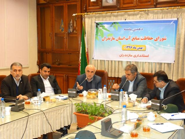 دهمین جلسه شورای حفاظت منابع آب استان در استانداری مازندران برگزار شد.
